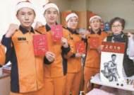 [사진] 달력 수익금 기부한 몸짱 소방관들