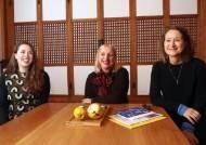 한국 전통 공예, 네델란드 디자인과 만나다