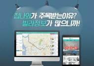 [올해의 우수브랜드 대상] 빅데이터 분석, 정확한 부동산 정보 제공