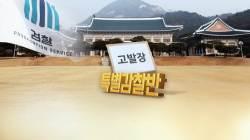 """김태우 """"사립대 교수 동향 보고""""…靑 """"보고된 적 없어"""""""