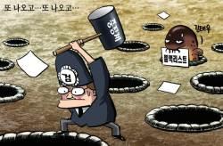 [<!HS>박용석<!HE> <!HS>만평<!HE>] 12월 28일
