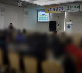 탈북민 997명 이름·나이·주소 털렸다…경북 하나센터 <!HS>해킹<!HE>