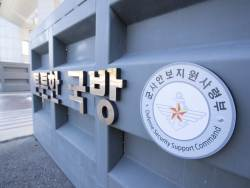 '<!HS>세월호<!HE> 사찰' 전 기무사 참모장 재판에…故이재수 前사령관 불기소