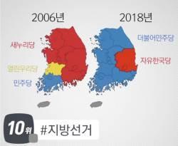 [모션그래픽] #최저임금 #미투 #드루킹…'트위터로 본 2018 대한민국'