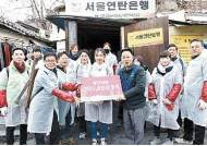 [함께하는 금융] 임직원 참여 수호천사 봉사단 … 기부 등 20년째 사회공헌활동