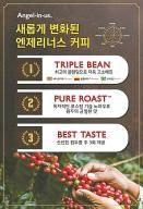 [맛있는 도전] '3개국 원두' 활용한 최적의 블렌딩…새로운 변화로 소비자 입맛 사로잡아