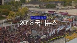 영상으로 보는 <!HS>2018<!HE>년 국내 주요뉴스