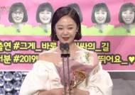 [SBS 연예대상]전소민, 버라이어티 부문 최우수상