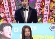 [SBS 연예대상]육성재·조보아, 버라이어티 부문 우수상