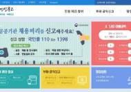 [단독]애꿎은 교직원 잡은 신문고···정보 유출 이유 있었다
