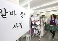 """통과 앞둔 최저임금 시행령...""""임금격차 최대 40% 형평성 훼손"""""""