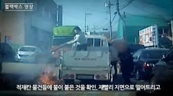 불붙은 트럭 맨몸으로 뛰어올라···쉬는날도 시민 지킨 경찰