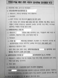 """[단독] 민경욱 """"국토부도 지난 정부 인사 '찍어내기' <!HS>감찰<!HE> 의혹"""""""