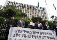 삼성 노조원 시신 탈취 돕고 1000만원 받은 전직 경찰관 2명 기소