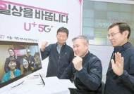 [다시 뛰자! 한국 경제] 6000개 기지국 기반 5G 서비스 집중 개발