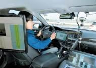 [다시 뛰자! 한국 경제] R&D 투자 확대 등 자율주행차 기술 확보 총력