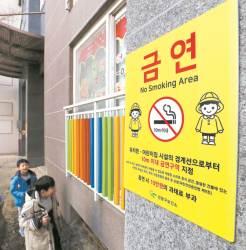 [사진] <!HS>어린이집<!HE> 10m 내 흡연 과태료 10만원