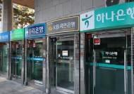 4대 금융지주 인사 승부수…'우먼파워'로 WM시장 점령 나서