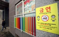 '<!HS>어린이<!HE> 간접흡연 막자' 오늘부터 <!HS>어린이집<!HE>·유치원 근처 10m 이내서도 금연