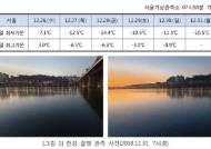 계속된 한파에 올 겨울 한강 첫 '공식 결빙' 관측