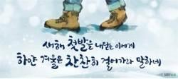 """""""하얀 겨울은 찬찬히 걸어가라 말하네""""…서울도서관 꿈새김판 새 글귀로 단장"""