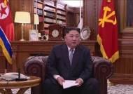[서소문사진관] 인민복에서 소파까지, 김정은의 신년사 7년