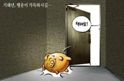 [<!HS>박용석<!HE> <!HS>만평<!HE>] 1월 1일