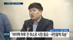 """[속보]신재민 """"공익제보자 매장당하면 안돼, 정치배후 없다"""""""
