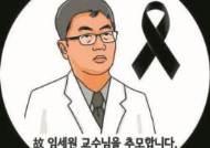 """故 임세원 교수 유족 """"병원 안전과 자살예방에 조의금 기부"""""""
