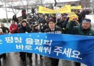 평창올림픽 1주년 기념식 '평창' 문화행사는 '강릉'에서 열기로
