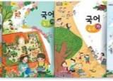 초등<!HS>교과서<!HE> 주요과목, 2022년 국정에서 <!HS>검정<!HE> 전환