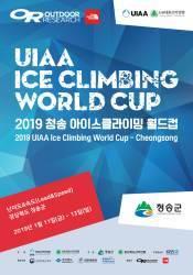 2019 청송 아이스클라이밍 월드컵 11일 개막