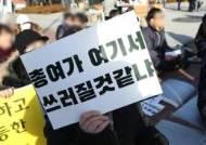 연세대 총여학생회도 폐지…'총여' 서울 시내 대학서 '전멸'