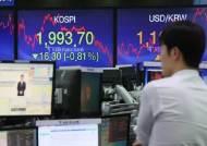 [뉴스분석] 미·중 경기 내리막, 국내기업 실적 악화…증시 안팎 악재