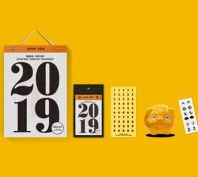 [번역기도 모르는 진짜 영어] 18. 번역기도 모른다, 'Happy New Year' 대문자로 쓰면?