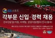 GS스포츠, 신입 및 경력사원 공개채용