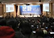 [취재일기]문파는 왜 여당을 야유했나