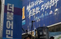 """""""2000만원 받고 또 성매매할라"""" <!HS>민주당<!HE>, 물의 발언 구의원 징계절차"""