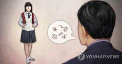 """""""복도 지나가면서 몸 만져"""" 서영대 교수, 여제자들 <!HS>성추행<!HE> '해임'"""