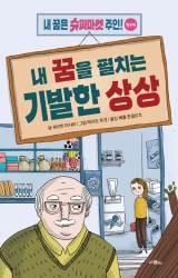 [<!HS>소년중앙<!HE>] 서평 쓰고 책 선물 받자
