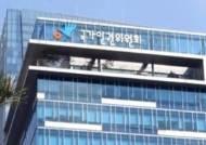 """인권위 """"50대 이상 부장급 해임은 '차별'…시정해야"""""""
