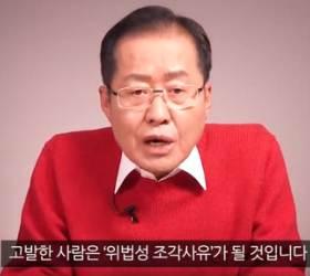 """검사 출신 홍준표 """"검찰이 <!HS>신재민<!HE> 처벌할 수 없는 이유"""""""