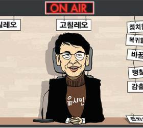 [<!HS>회룡<!HE> <!HS>만평<!HE>] 1월 7일