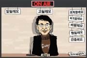 [회룡 만평] 1월 7일