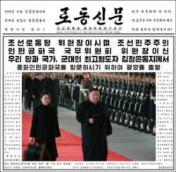 北 김정은, 베이징 조어대 도착…방중 개시