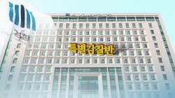 검찰, '靑 <!HS>특감반<!HE> 의혹' 자유한국당 소속 변호사 고발인 조사