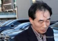 강원랜드 채용 비리, 최흥집 전 사장 징역 3년 법정 구속