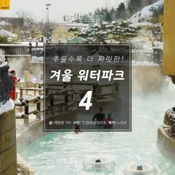 [<!HS>카드뉴스<!HE>]추울수록 더 짜릿한 겨울 워터파크 4