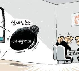 [<!HS>회룡<!HE> <!HS>만평<!HE>] 1월 8일