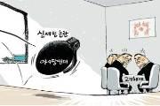 [회룡 만평] 1월 8일